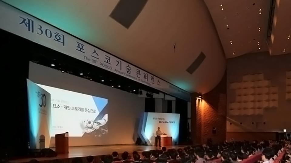 제30회 포스코 기술 콘퍼런스 행사장 전경