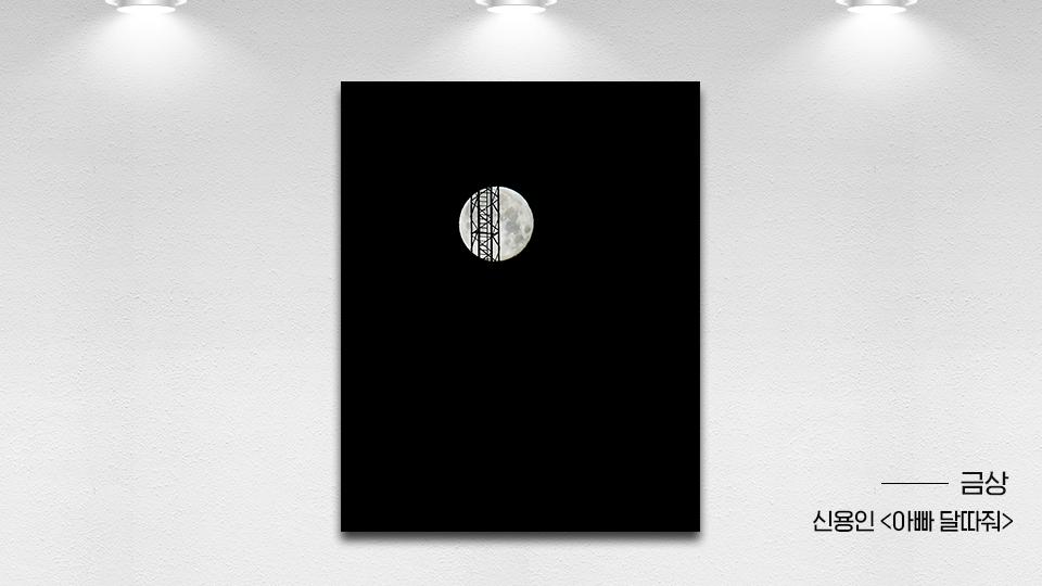 19회 철강사진 공모전 금상작 신용인의 아빠 달따줘. 안테나와 밝은 달이 겹쳐진 모습