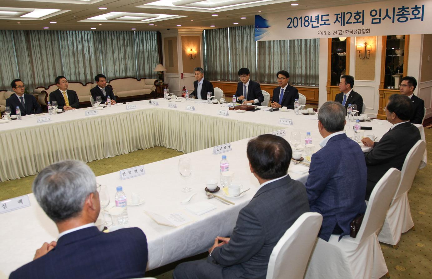 2018년도 제2회 임시총회 포스코센터 서관 18층 스틸클럽에서 한국철강협회 회원사 대표들이 모여 임시 총회를 하고 있다.