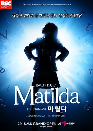 뮤지컬 마틸다 포스터. 새롭고 위대한 뮤지컬을 찾던 여정은 끝났다! ROALD DAHL Matilda THE MUSICAL 마틸다 DENNIS KELLY TIM MINCHIN 2018.9.8 GRAND OPEN LG아트센터 여자 아이가 양손을 허리에 올리고 당당히 고개를 쳐들고 있다.
