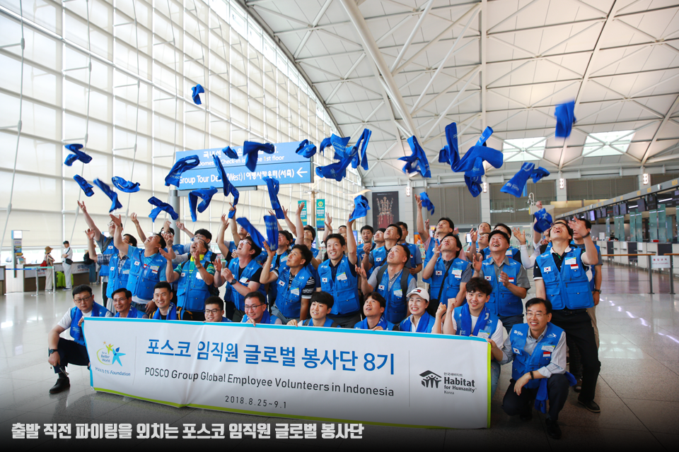 공항에서 출발 직전 파이팅을 외치는 포스코 임직원 글로벌 봉사단의 모습.