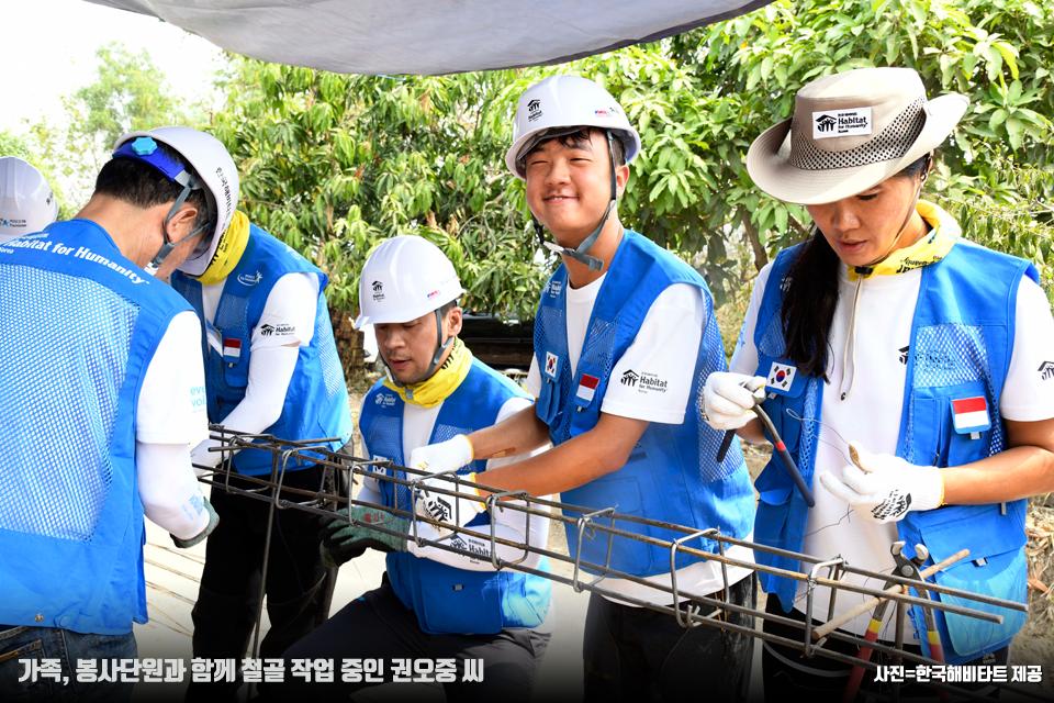 가족, 봉사단원과 함게 철골 작업 중인 권오중씨. 사진=한국해비타트 제공.