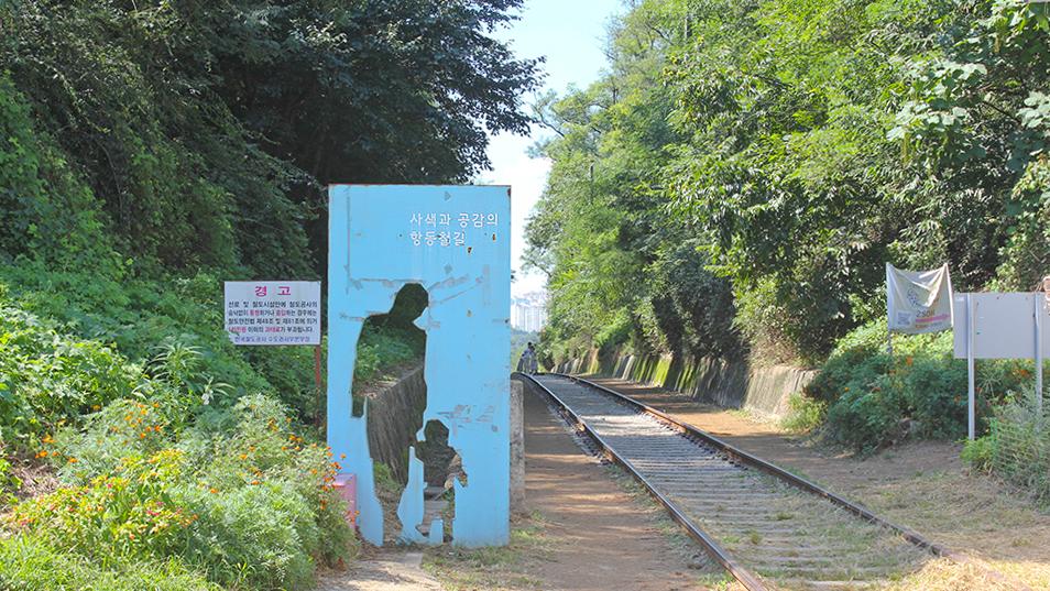 항동철길의 초입에 있는 '사색과 공감의 항동철길' 표지판.