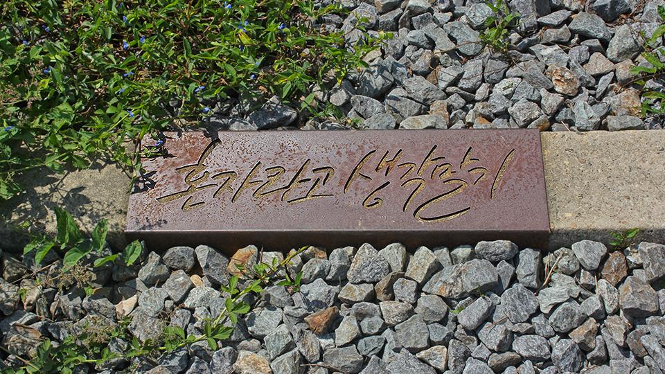 항동철길 사진 스팟 세 번째, 글귀가 적혀 있는 침목.