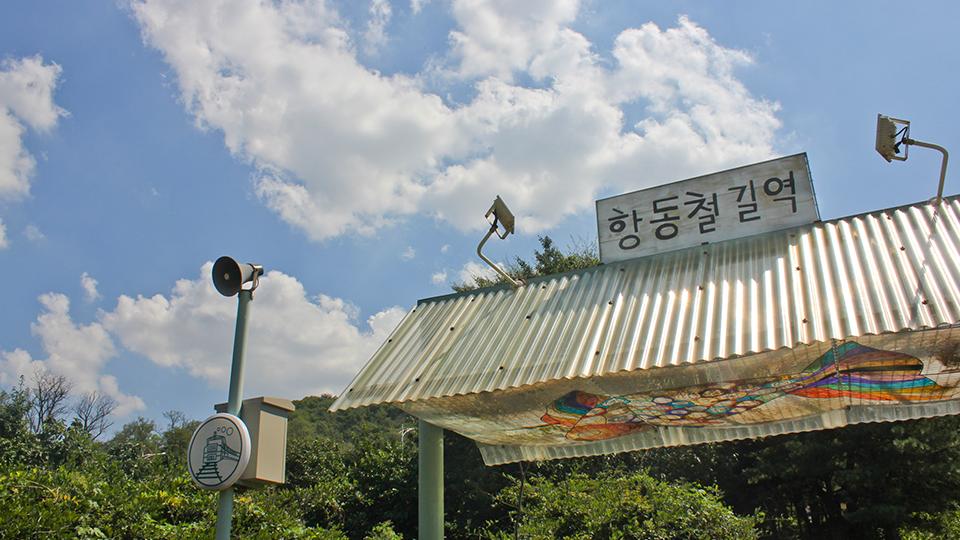 서울 구로구에 위치한 항동철길역 간판.