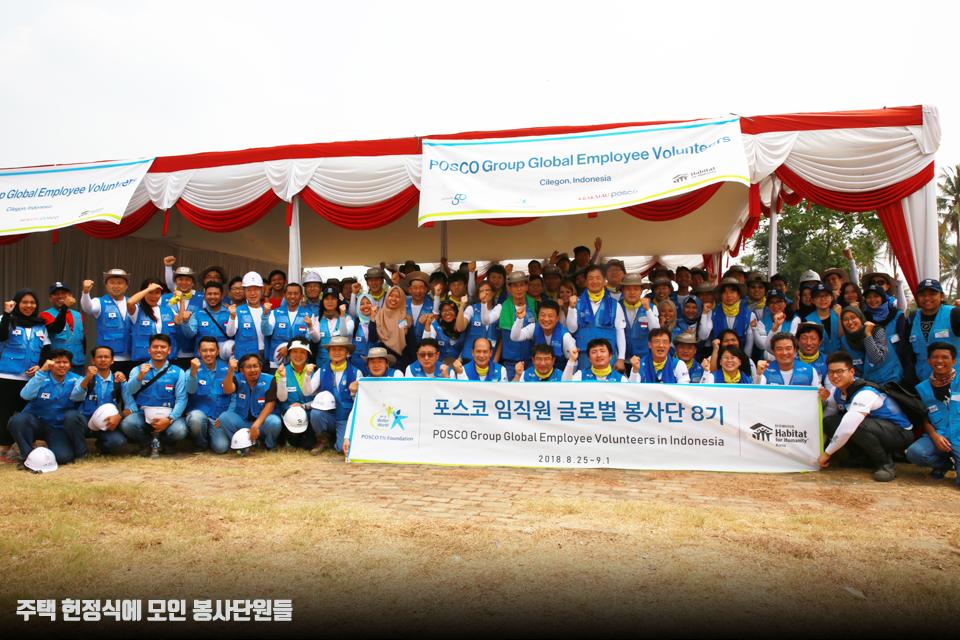 주택 헌정식에 모인 봉사단원들.