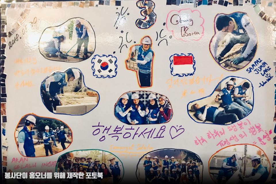 봉사단이 홈오너를 위해 제작한 포토북.
