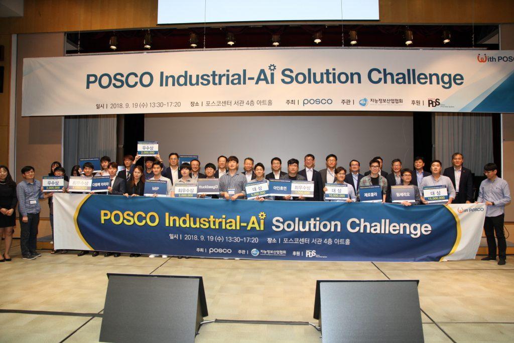 포스코 AI 경진대회의 수상자들이 단체 사진을 찍고 있다.