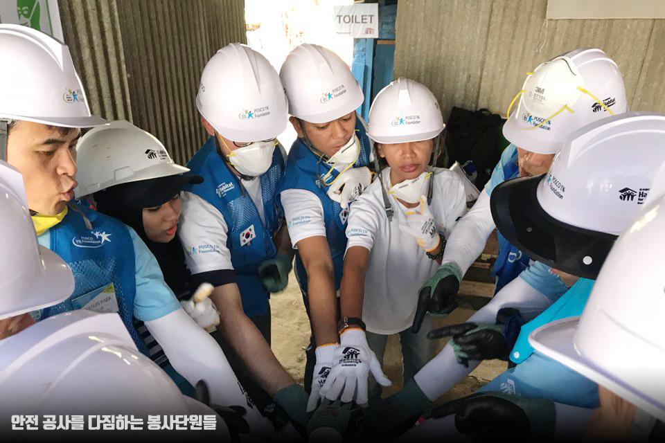 안전 공사를 다짐하는 봉사단원들.