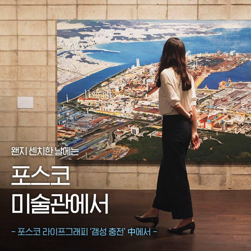 왠지 센치한 날에는 포스코미술관에서 -포스코 라이프그래피 '갬성 충전' 중에서- 한 여성이 포스코미술관에서 작품을 감상하고 있다.
