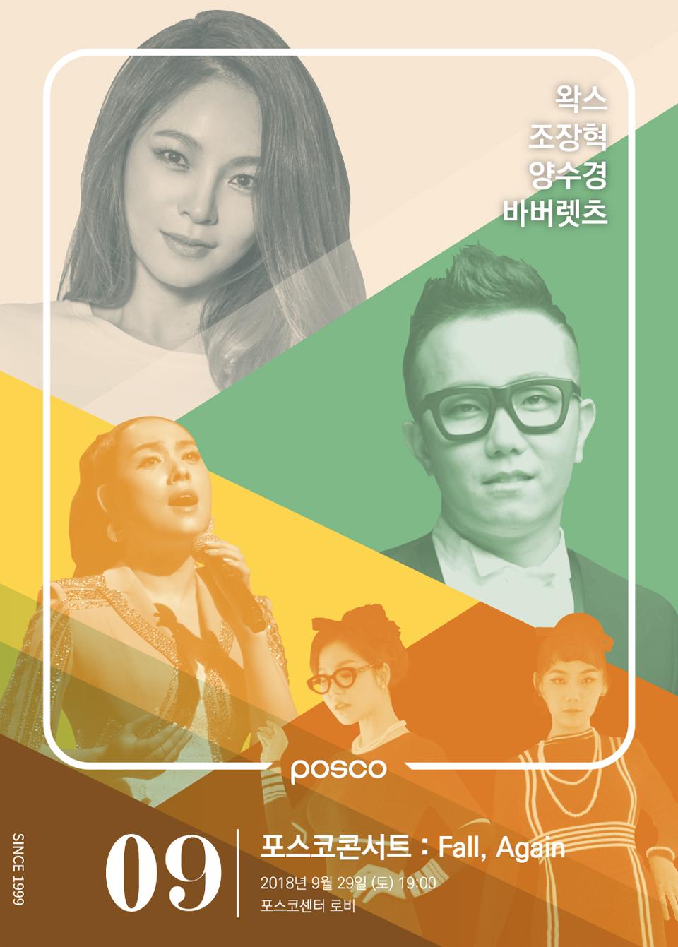 왁스 조장혁 양수경 바버렛츠 포스코 콘서트 Fall Again 포스코 콘서트 포스터