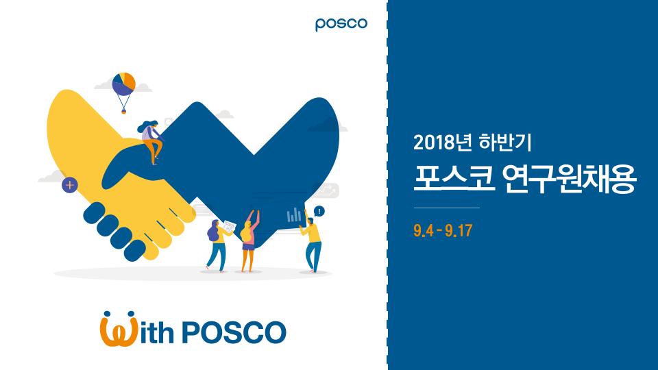 2018년 하반기 포스코 연구원채용, 9.4-9.17