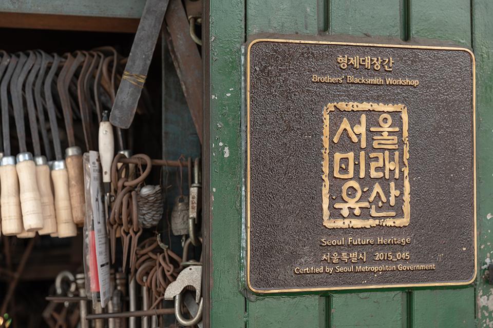 2013년 서울 미래 유산으로 선정된 형제대장간