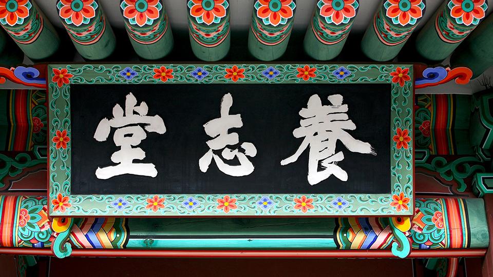 창덕궁 양지당, 출처:pixabay