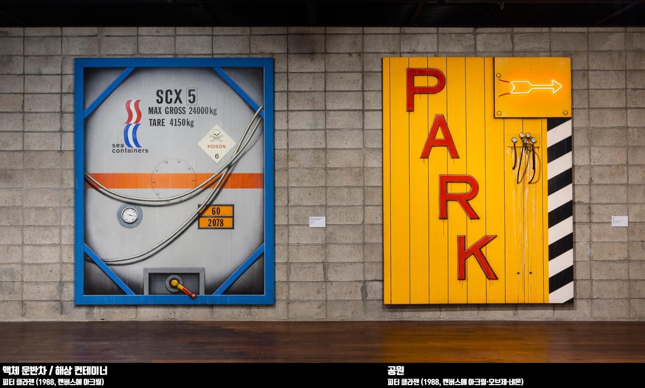 액체 운반차/해상 컨테이너, 피터 클라젠(1988, 캔버스에 아크릴) 공원, 피터 클라젠(1988, 캔버스에 아크릴/오브제/네온)