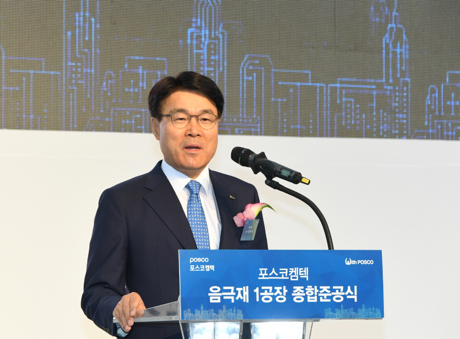 포스코 최정우 회장이 8일 포스코켐텍 음극재 1공장 준공식에서 인사말을 하고있다