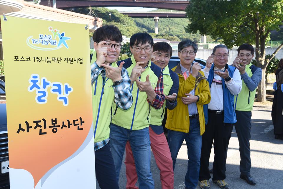 광양제철소의 임직원 사진 재능봉사단인 '찰칵사진봉사단'