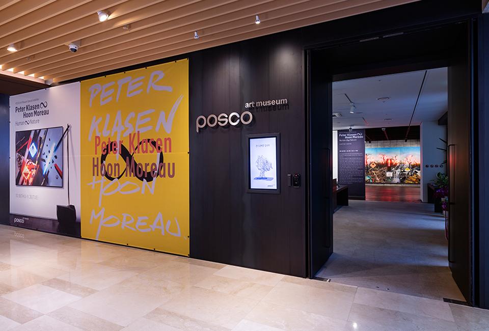 포스코 미술관의 입구 모습