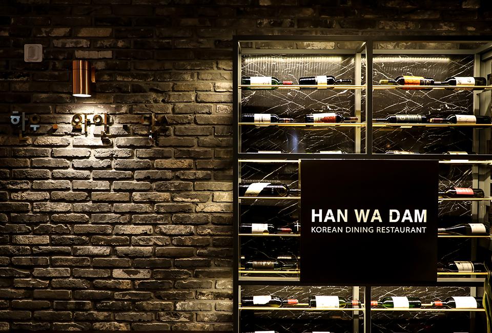 포스코센터 지하에 있는 한식 식당 한와담 Han wa dam Korean dining restaurant