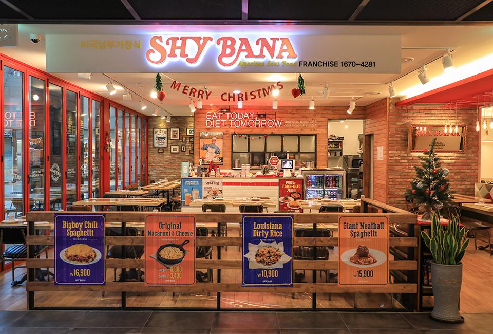 포스코센터 지하에 있는 미국 남부 요리 식당 샤이바나의 모습