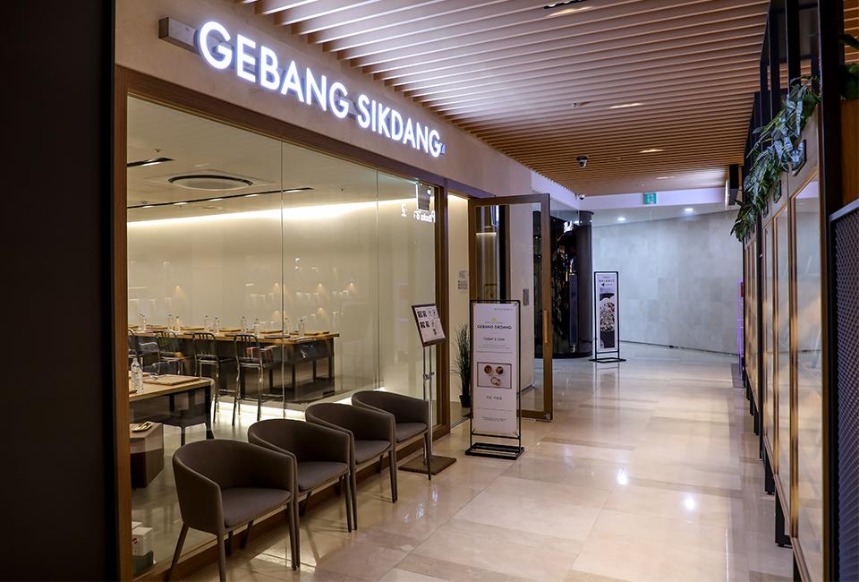 포스코센터 지하에 있는 한식 식당 게방식당의 외관 Gebang sikdang