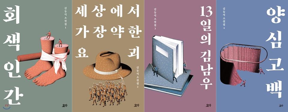 회색인간, 세상에서 가장약한 요괴, 13일의 김남우, 양심고백