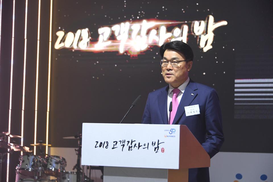 최정우 포스코 회장이 2018 고객감사의 밤에서 이야기하고 있다