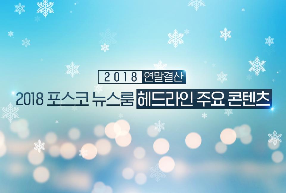 2018 연말결산 2018 포스코 뉴스룸 헤드라인 주요 콘텐츠