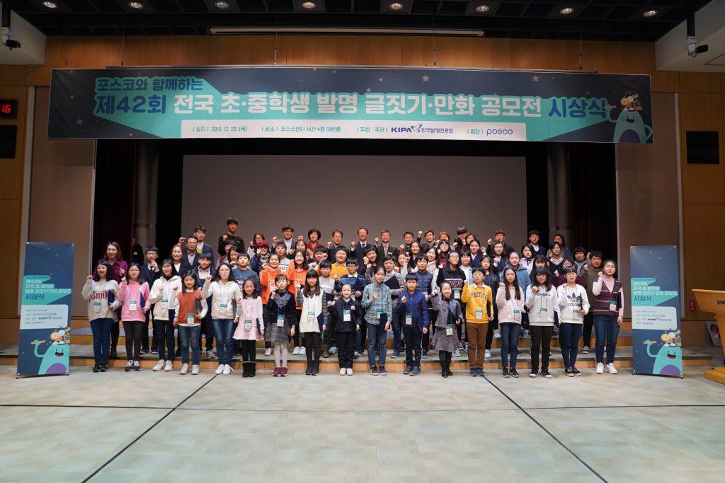 12월 20일 열린 제42회 전국 초중학교 발명 글짓기ㆍ만화 공모전 시상식에서 수상한 학생들이 기념사진을 찍고 있다.