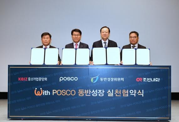 포스코 최정우 회장이 11월 30일 서울 포스코센터에서 열린 '2018 With POSCO 동반성장 파트너스데이'에서 대중소기업간 임금격차 해소를 위한 'With POSCO 동반성장 실천 협약'을 체결한 후 참석자들과 함께 기념촬영을 하고 있다