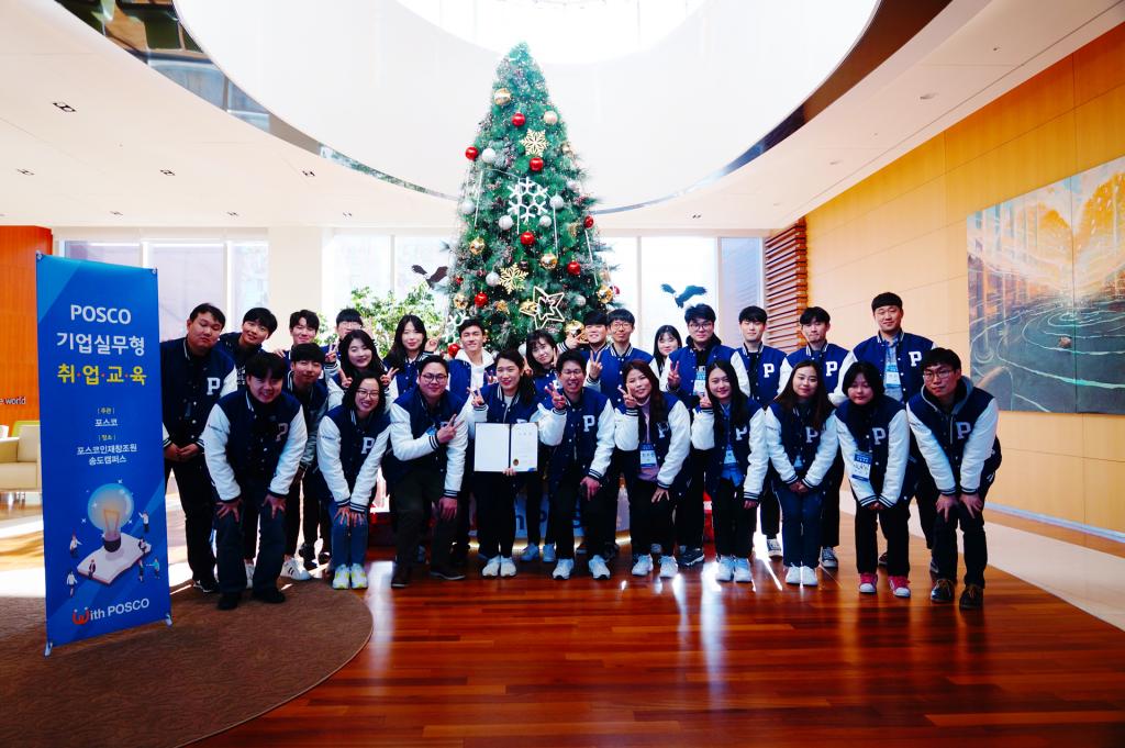 포스코 취업교육 교육생들 사진