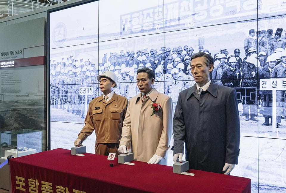 포항종합제철공장-포스코 처음 오픈 할때의 박정희 대통령의 모형형과 실제 사진