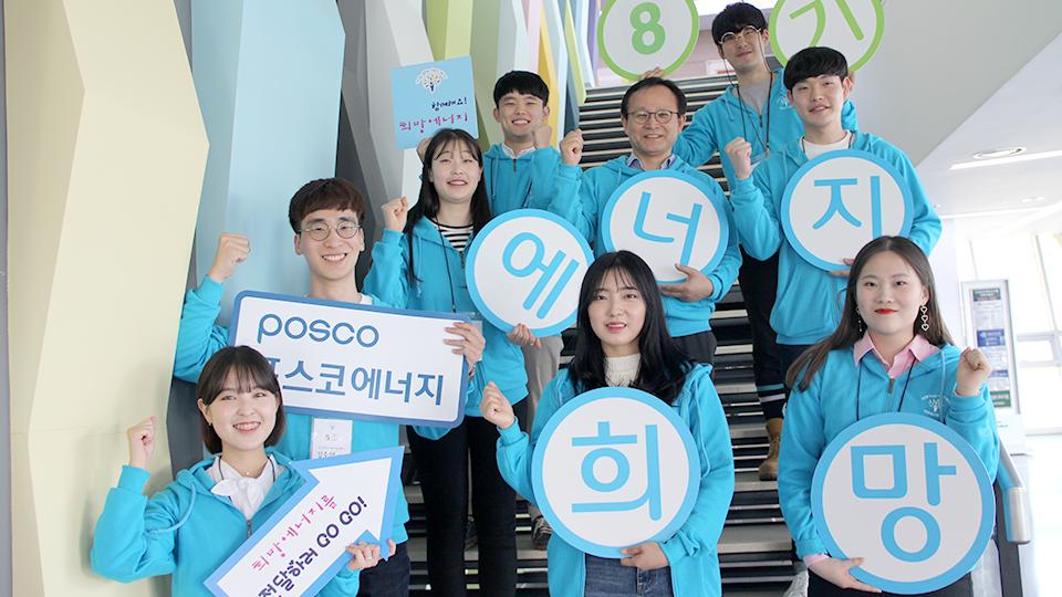 포스코에너지 대학생 봉사단- posco 포스코에너지, 희망에너지를 전달하러 GO GO!, 에너지 희망 문구가 적힌 팻말을 들고 파이팅 하는 모습