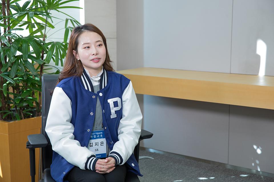 포스코 기업실무형 취업교육 3조 김지은 사진