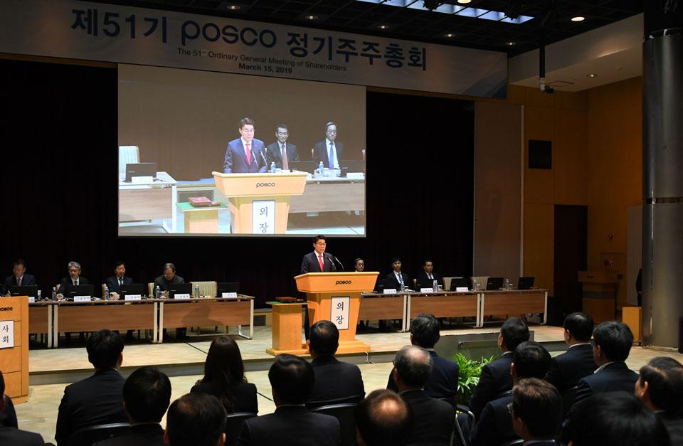 3월 15일 서울 대치동 포스코센터에서 열린 제51기 포스코 정기주주총회 전경.
