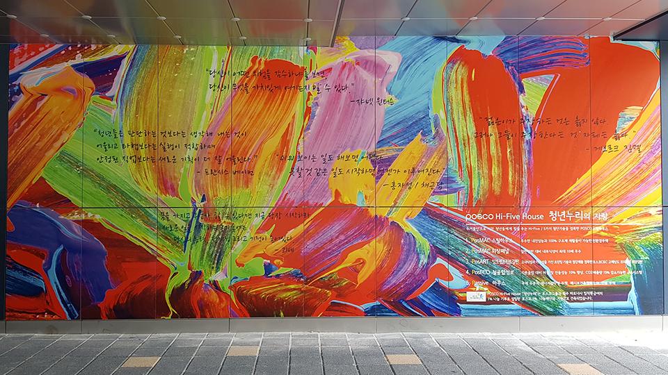 청년쉐어하우스 '청년누리' 1층 로비 벽면을 장식한 '포스아트(PosART)' 화려한 색상과 붓터치의 꼿그림 위에 글이 적혀 있다 (출처: 포스코강판)
