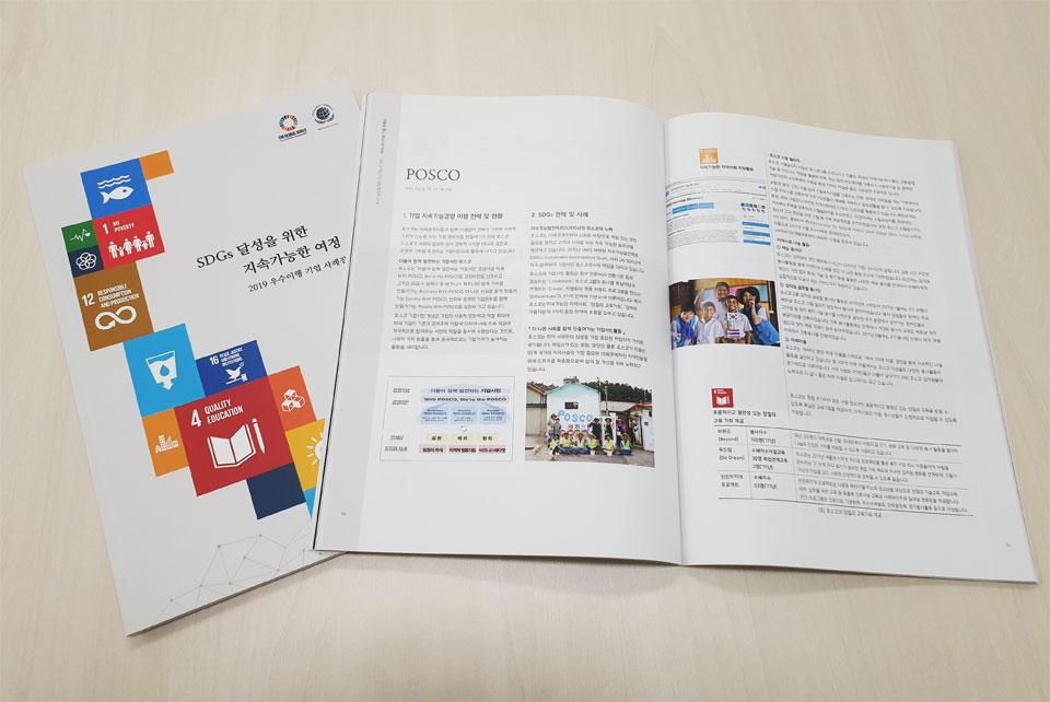 포스코의 기업시민 활동이 유엔글로벌콤팩트 한국협회의 '지속가능발전목표 우수이행 기업 사례집 2019'에 실렸다. 사례집에는 포스코의 신경영이념의 설명과 함께 사회공헌 및 환경, 에너지 사용 활동 등이 소개됐다.