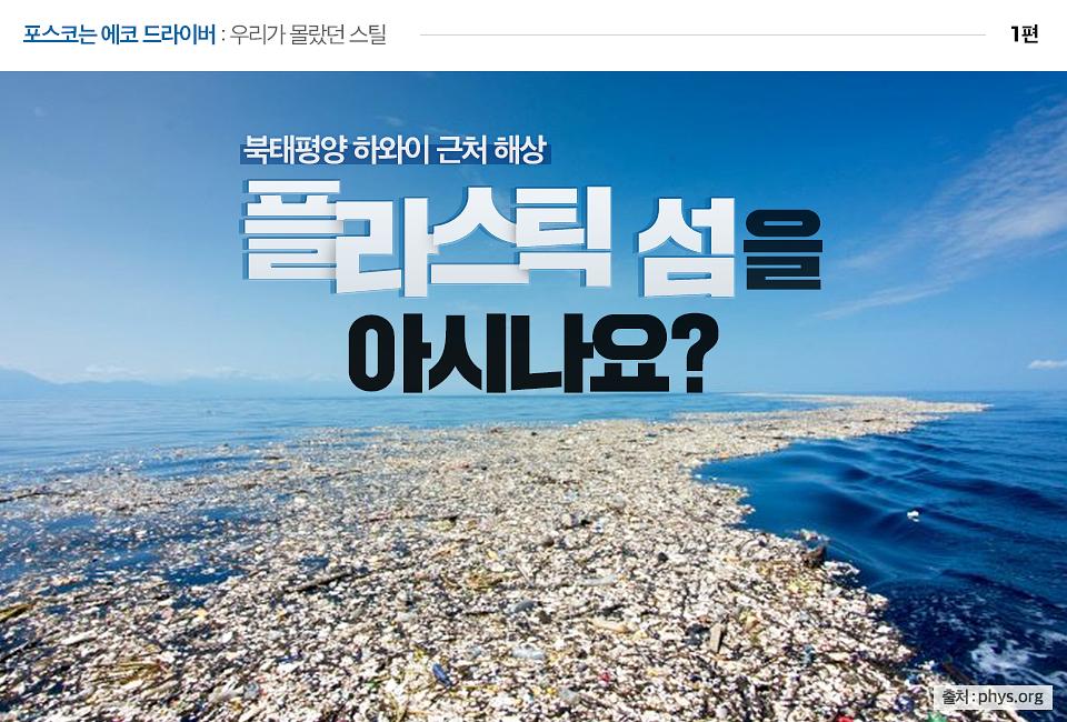 바다 위에 플라스틱 쓰레기들이 가득 떠있는 사진. (포스코는 에코 드라이버 : 우리가 몰랐던 스킬 1편 북태평양 하와이 근처 해상 플라스틱 섬을 아시나요?)