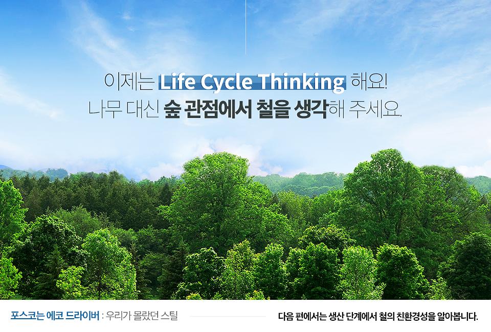 넓은 삼림 사진.( 이제는 Life Cycle Thinking 해요. 나무 대신 숲 관점에서 철을 생각해주세요. 포스코는 에코 드라이버 : 우리가 몰랐던 스틸. 다음 편에서는 생산 단계에서의 철의 친환경성을 알아봅니다.
