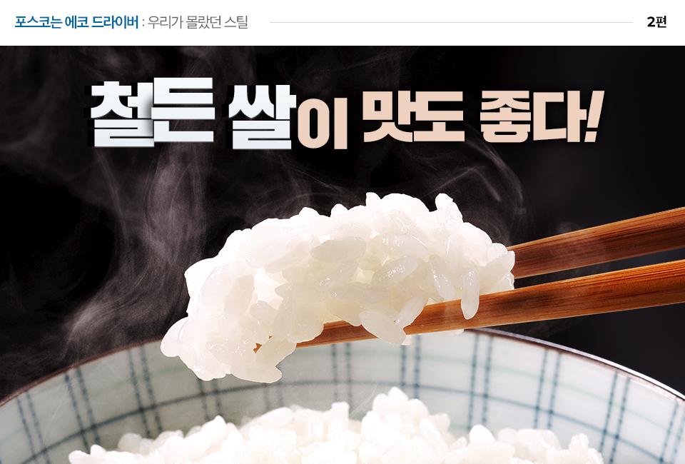 젓가락으로 밥을 뜨는 사진. (포스코는 에코 드라이버 : 우리가 몰랐던 스틸 2편. 철든 쌀이 맛도 좋다)