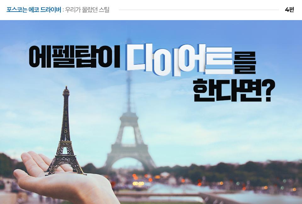 에펠탑을 배경으로 손 위에 에펠탑 모형을 올려놓은 사진. (포스코는 에코 드라이버 : 우리가 몰랐던 스틸 4편. 에펠탑이 다이어트를 한다면?)