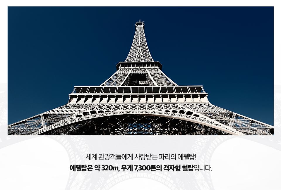 아래에서 바라본 에펠탑 사진(세계 관광객들에게 사랑받는 파리의 에펠탑. 에펠탑은 약 320m, 무게 7,300톤의 격자형 철탑입니다.