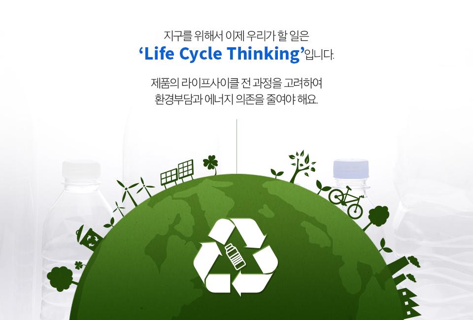 커다란 초록색 지구 그림. (지구를 위해서 이제 우리가 할 일은 'Life Cycle Thinking'입니다. 제품의 라이프사이클 전 과정을 고려하여 환경부담과 에너지 의존을 줄여야 해요.)