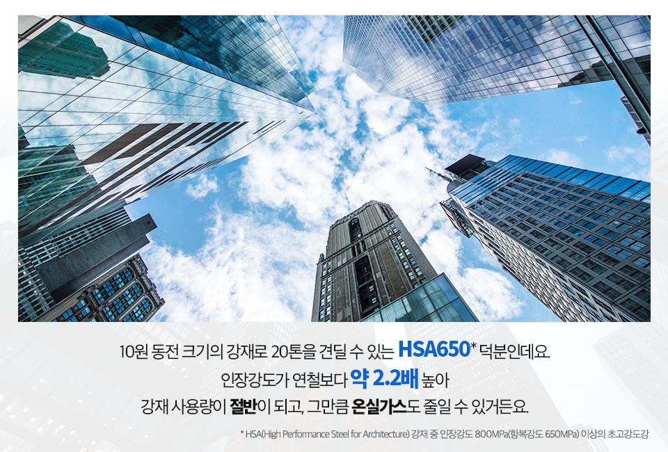 아래에서 바라본 초고층 빌딩들 사진.(10원 동전 크기의 강재로 20톤을 견딜 수 있는 HSA650 덕분인데요 인장강도가 연철보다 약 2.2배 높아 강재 사용량이 절반이 되고, 그만큼 온실가스도 줄일 수 있거든요. HSA(High performance steel for architecture) 강재 중 인장강도 800MPa(항복강도 650MPa) 이상의 초고강도강)