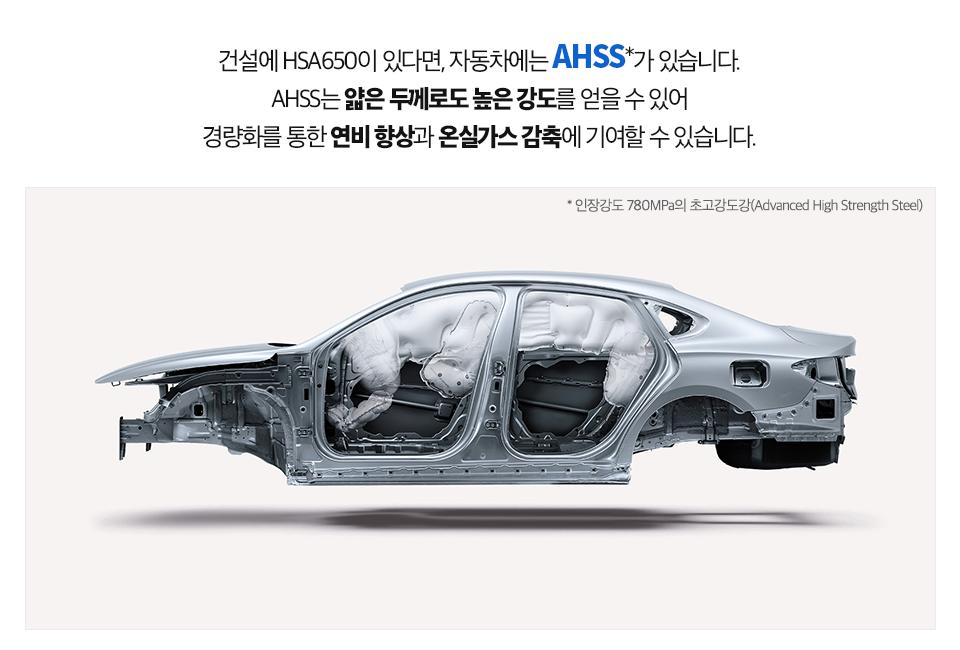 자동차 차체 금속부분 사진.(건설에 HSA650이 있다면, 자동차에는 AHSS가 있습니다. AHSS는 얇은 두께로도 높은 강도를 얻을 수 있어 경량화를 통한 연비 향상과 온실가스 감축에 기여할 수 있습니다.  AHSS(인장강도 780MPa의 초고강도강(Advanced High Strength steel))
