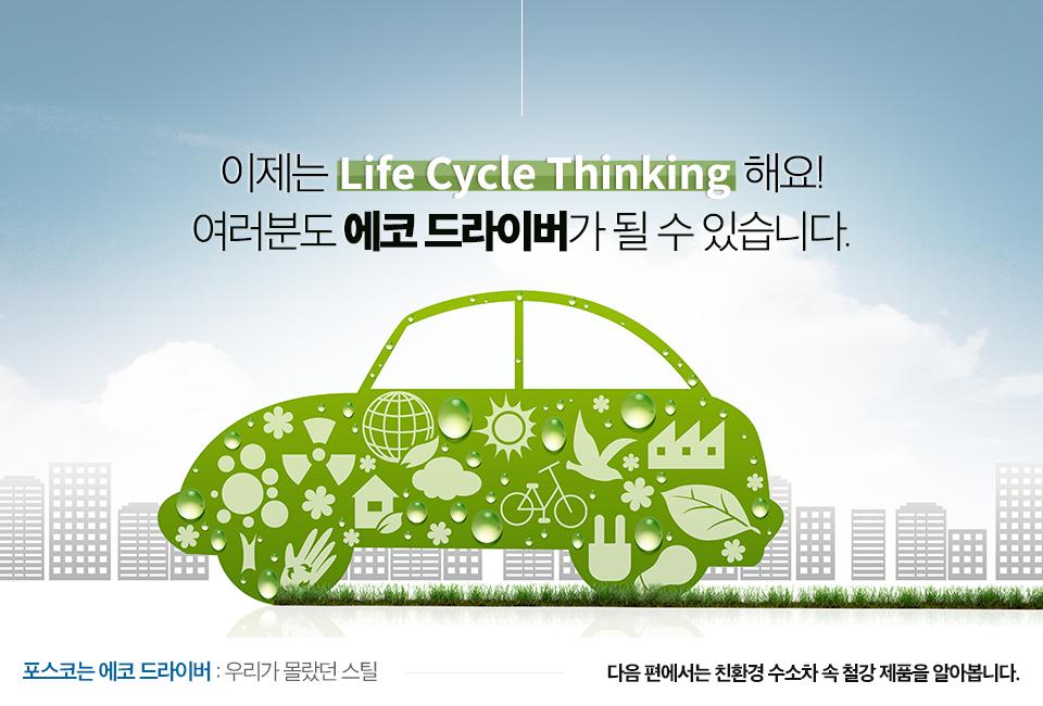 초록색 바탕에 집, 재활용, 지구촌, 비둘기, 나뭇잎, 태양, 구름 모양이 그려진 자동차 그림.(이제는 Life Cycle Thinking)해요! 여려분도 에코 드라이버가 될 수 있습니다. 포스코는 에코 드라이버 : 우리가 몰랐던 스틸. 다음 편에서는 친환경 수소차 속 철강 제품을 알아봅니다.)