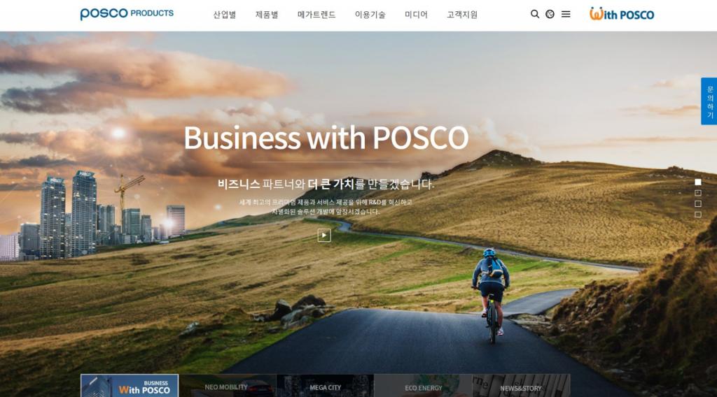 포스코 제품 전용 홈페이지의 시작 화면(POSCO PRODUCTS 산업별 제품별 메가트렌드 이용기술 미디어 고객지원 문의하기  Business with POSCO 비즈니스 파트너와 더 큰 가치를 만들겠습니다. 세계 최고의 프리미엄 제품과 서비스 제공을 위해 R&D를 혁신하고 차별화된 솔루션 개발에 앞장서겠습니다.