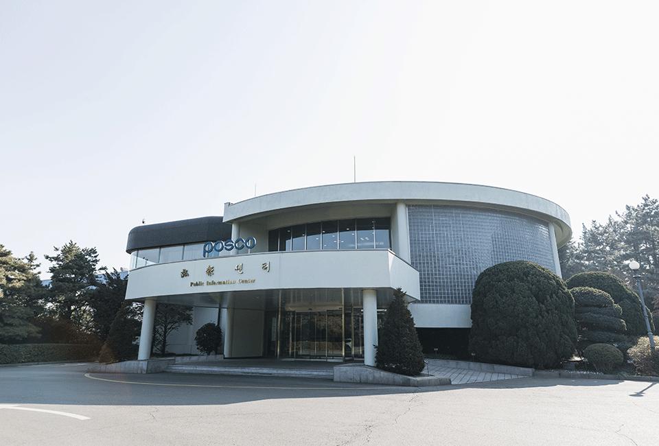 포스코 홍보센터 전경
