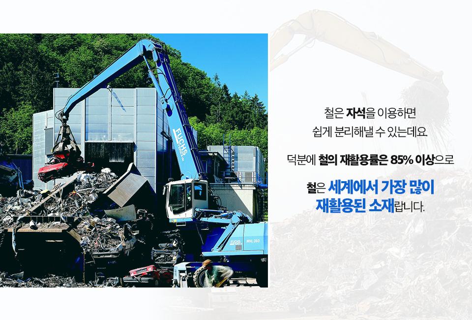 마그네틱이 장착된 굴삭기를 이용해서 쓰레기더미에서 고철을 집어드는 사진.(철은 자석을 이용하면 쉽게 분리해낼 수 있는데요. 덕분에 철의 재활용률은 85% 이상으로 철은 세계에서 가장 많이 재활용된 소재랍니다.)