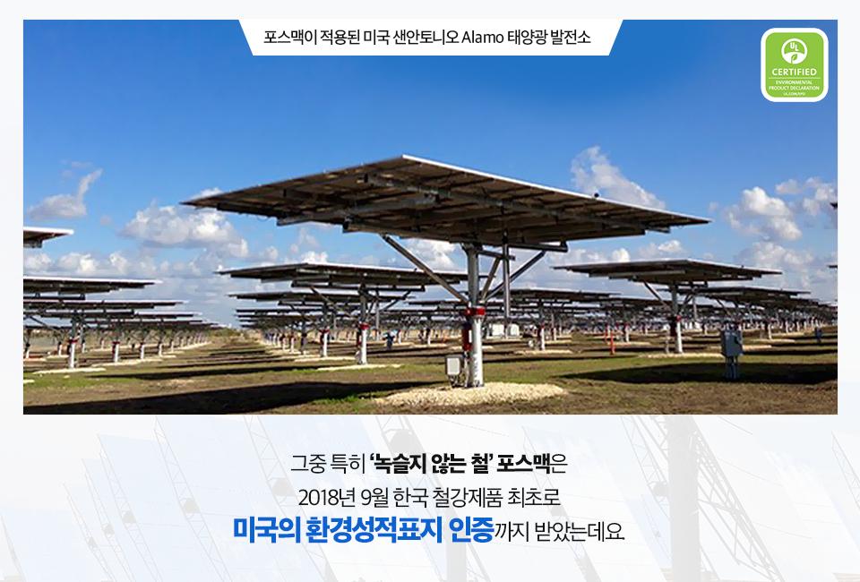 포스맥이 적용된 미국 샌안토니오 Alamo 태양광 발전소 사진. (그중 특히 '녹슬지 않는 철' 포스맥은 2018년 9월 한국 철강제품 최초로 미국의 환경성적표지 인증까지 받았는데요.)